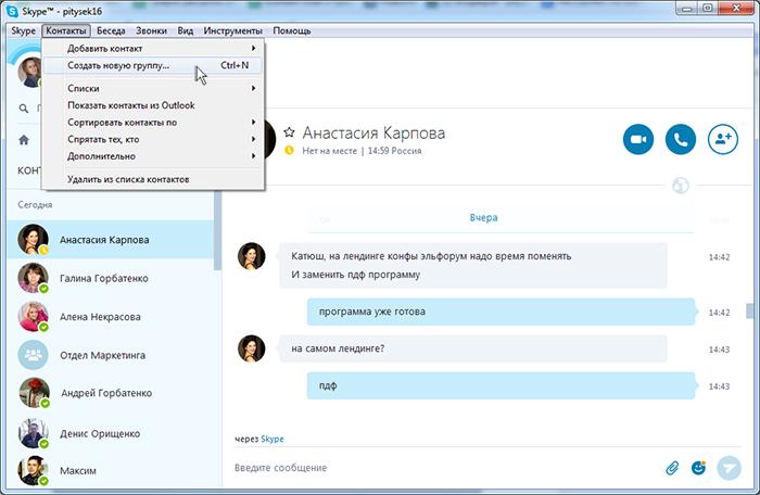 Как на скайпе сделать групповой звонок