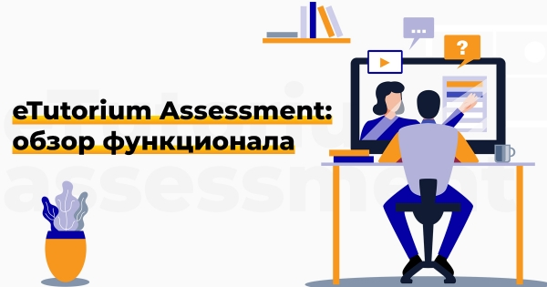 eTutorium Assessment: обзор функционала